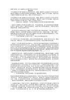 """納稅人跨縣_&amp#215;縣""""為納稅人辦實事""""活動工作的總結.docx"""