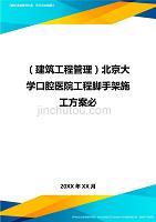(建筑工程管理)北京大学口腔医院工程脚手架施工方案必.