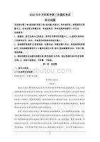 宁夏中卫市2020届高三三模语文试题+Word版含解析