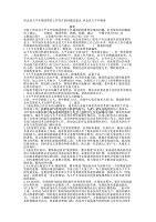 織金縣大平鄉集團幫扶工作存在的問題及建議_織金縣大平鄉的販毒.docx