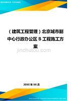 (建筑工程管理)北京城市副中心行政办公区B工程施工方案.