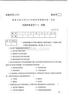 中级财务会计(一)-电大2020年1月专科试题