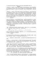 XX縣承接東部發達地區產業轉移工作實施方案_村級環境整治實施的方案.docx