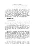 城市精細化管理如何包容地攤經濟——基于上海中心城區的實證調查研究