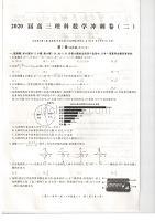(百強校)湖北省黃岡中學2020屆高三理科數學沖刺卷(二)試題(圖片版 )
