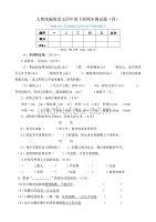 人教統編版語文四年級下冊期末測試題及答案(四)