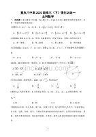 重慶市第八中學2020屆高三下學期強化訓練一數學(文科)試題附答案
