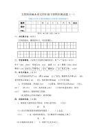 五四制部編本語文四年級下冊期末測試題附答案(一)
