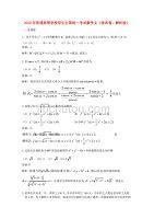 2020年普通高等学校招生全国统一考试数学文(陕西卷解析版)(通用)