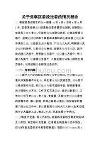關于巡察區委政法委的情況報告