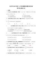 2020年北京市高三四月各地模拟试题分类汇编-08解析几何(通用)