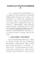 央企國有企業公司黨支部書記黨建述職報告