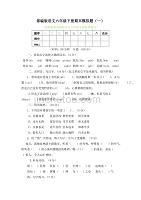 部編版語文六年級下冊期末模擬試題附答案(共7套)