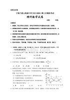 寧夏六盤山高級中學2020屆高三第三次模擬考試數學(理)試題