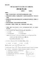 寧夏六盤山高級中學2020屆高三第三次模擬考試數學(理)試題(解析版)