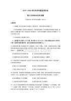 广东省肇庆市2020届高三下学期高考质量监测考试文科综合历史试题 含答案