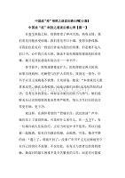 """中国战""""疫""""制胜之道读后感心得【10篇】"""