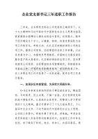 企業黨支部書記三年述職工作報告