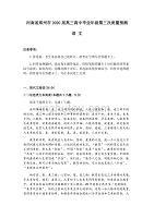 河南省鄭州市2020屆高三高中畢業年級第三次質量預測語文試題 Word版含答案