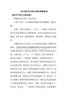 2020建党节升旗仪式演讲稿精选5篇