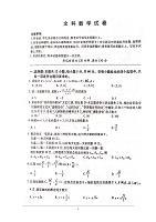 廣東省深圳市高級中學2020屆高三5月適應性考試數學(文)試題 含答案