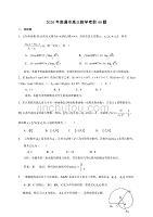 2020年南通市教研室高三数学考前预测题(通用)