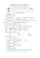 人教統編版語文四年級下冊期末測試題及答案(三)