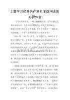 2篇學習優秀共產黨員王爍同志的心得體會