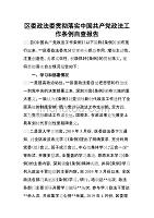 區委政法委貫徹落實中國共產黨政法工作條例自查報告