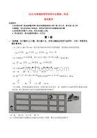 2020年普通高等学校招生全国统一考试数学理试题(全国卷2答案不全)(通用)
