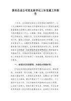 國有企業公司黨支部書記三年黨建工作報告