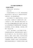 2020庆祝建党节演讲稿精选5篇