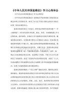 心得體會 學習心得體會 《中華人民共和國監察法》學習心得體會