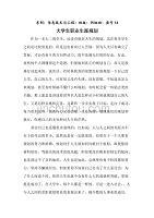 大二学生职业生涯规划.doc