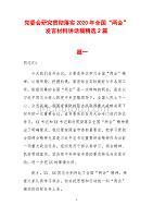 """黨委會研究貫徹落實2020年全國""""兩會""""發言材料講話稿精選2篇"""
