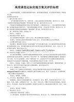 高效課堂評價標準及實施方案.doc