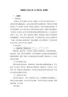 部編版《4.珍珠鳥》說課稿、教學設計