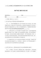 北京理工大學2020年5月《資產評估》離線作業考核試 題