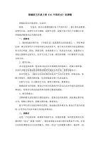 部編版《10.牛郎織女》說課稿、教學設計