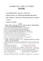 浙江省杭州市高級中學2020屆高三5月仿真模擬 政治試題 含答案