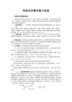 大学有机化学期末复习总结.doc
