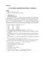 江蘇省2020屆高三三模全真模擬試卷語文試題五(學科基地密卷)附答案