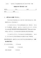 北京理工大學2020年5月《高級會計》離線作業考核試題