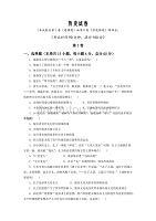 西藏自治區山南市第二高級中學2019-2020學年高二下學期期中考試歷史試卷word版
