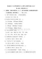 部編版2019~2020學年度四年級(上)期中語文教學質量檢測試題(含答案)