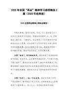 """2020年全國""""兩會""""精神學習感悟精選2篇(2020年經典版)"""