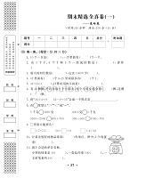2020年人教版二年級下冊數學期末測試卷十