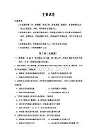 西藏省拉薩市那曲第二高級中學2019-2020高一上學期期末考試生物試卷word版