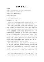 2020屆百校聯考高考百日沖刺金卷全國Ⅱ卷(二)考試語文試卷word版