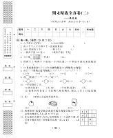 2020年人教版二年級下冊數學期末測試卷十一